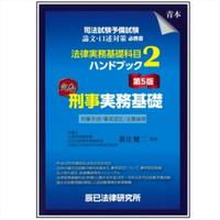 法律実務基礎科目ハンドブック2 刑事実務基礎〔第5版〕21F2