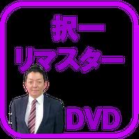 択一リマスター【一括】[DVD] C1105R