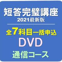 短答完璧講座7科目一括申込【DVD通信】
