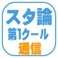 スタンダード論文答練 1C(DVD)