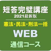 短答完璧講座3科目/憲法・民法・刑法/一括申込【WEB通信】