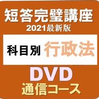 短答完璧講座 行政法 DVD B0297R
