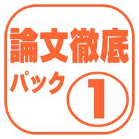 論文徹底パック① 【司試2021年対策】A0155*