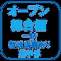 司法書士オープン総合編 一括【解説講義あり】[通学部]