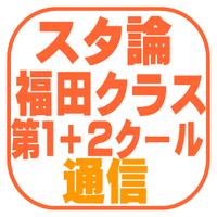 司法試験[2022年対策]スタ論 福田特別クラス 1C+2C一括【DVD】 A1036R