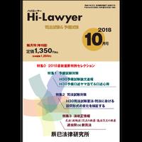 隔月刊 ハイローヤー2018年10月号 71810