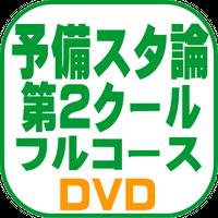 予備スタ論 2C フルコース【DVD】(2022年対策)B1092R