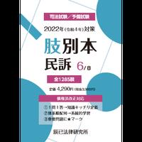 肢別本 6.民訴(2022年対策)22A6