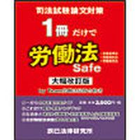 司法試験論文対策 1冊だけで労働法 【改訂版】 86466-322
