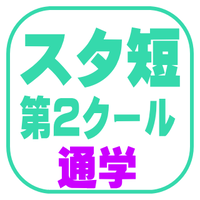 司法試験[2022年対策]スタ短2C一括 (解説講義付)【通学部・東京本校】 A1047H