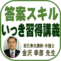 答案スキルいっき習得講義(憲法)【DVD】(2022年対策)B1047R