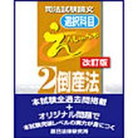 司法試験論文  選択科目 えんしゅう本   2 倒産法[改訂版] 86466-076