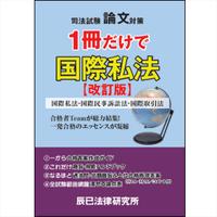 司法試験論文対策 1冊だけで国際私法【改訂版】 20G2