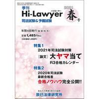 季刊誌 ハイローヤー2021年春号 21H4