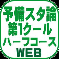 予備スタ論 1C ハーフコース【WEB】(2022年対策)B1091E