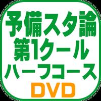 予備スタ論 1C ハーフコース【DVD】(2022年対策)B1091R