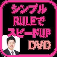 シンプルRULEでスピードUP [DVD] C1104R