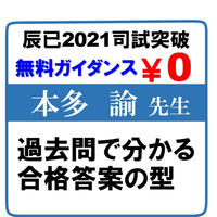 辰已2021司試突破【無料】本多諭ガイダンスLIVE9/26・12:15~13:15