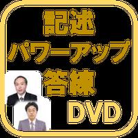 記述パワーアップ答練[DVD] C1101R