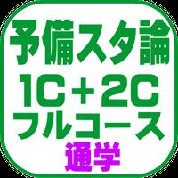 予備スタ論 1C+2C一括 フルコース【通学】(2022年対策)B1088*