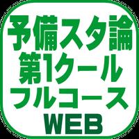 予備スタ論 1C フルコース【WEB】(2022年対策)B1090E