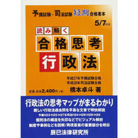 読み解く合格思考 行政法 86466-373