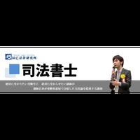 ★☆松本基礎講座<全科目一括>(通学またはWEB):C1052H/C1052E 【継続受講割50%OFF】