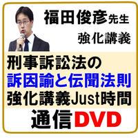 福田/刑事訴訟法の訴因諭と伝聞法則強化講義Just5時間/DVD