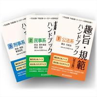 趣旨・規範ハンドブック 3冊セット 21M1【3/20まで割引&送料無料】