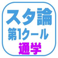 司法試験[2022年対策]スタ論1C一括 【通学部・大阪本校】 A1032K