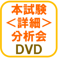 司法書士 本試験<詳細>分析会[DVD] C1138R