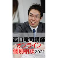 西口竜司講師 オンライン相談会(無料)