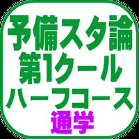 予備スタ論 1C ハーフコース【通学】(2022年対策)B1091*