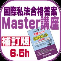 国際私法合格答案Master講座[補訂版]6.5h【DVD/書籍つき】A1005R