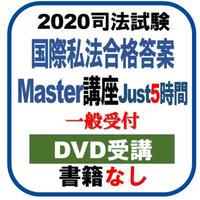 【DVD】書籍無/国私合格答案Master講座 5h(R847R)