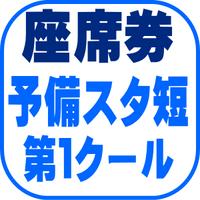 【座席券】予備スタ短 1C(東京)(2022年対策)