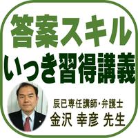 答案スキルいっき習得講義(刑訴)【DVD】(2022年対策)B1053R