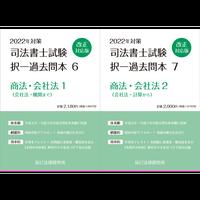 司法書士試験 択一過去問本 商法・会社法(2分冊)