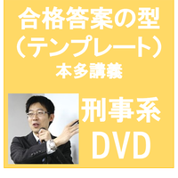 合格答案の型(テンプレート)本多講義 刑事系 DVD A0068R