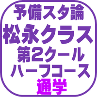 予備スタ論(松永クラス)2C ハーフコース【通学】(2022年対策)B1135*