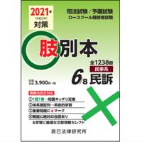 肢別本 6.民事系民訴(2021年対策)21A6