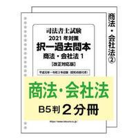 商法・会社法2冊セット/司法書士試験<体系別>択一過去問本2021