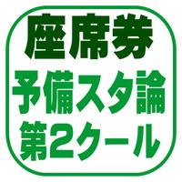 【座席券】予備スタ論 2C