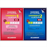 法律実務基礎科目ハンドブック1&2〔第5版〕21F3