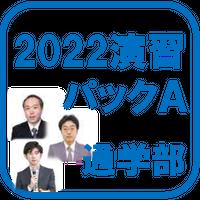2022演習パックA 【すべて解説講義あり】[通学部・東京本校] C1158H