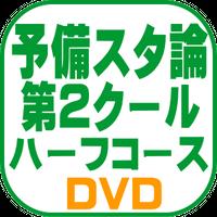 予備スタ論 2C ハーフコース【DVD】(2022年対策)B1093R