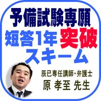 予備試験専願短答1年突破スキーム【DVD】(2022年対策)H1023R
