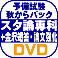秋からパック スタ論専科+金沢短答・論文強化【DVD】(予備2022年対策)B1148R