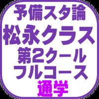 予備スタ論(松永クラス)2C フルコース【通学】(2022年対策)B1134*