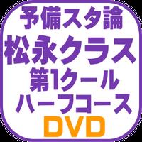 予備スタ論(松永クラス)1C ハーフコース【DVD】(2022年対策)B1133R